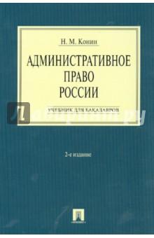Административное право России. Учебник для бакалавров