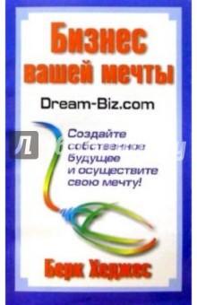 Бизнес вашей мечты