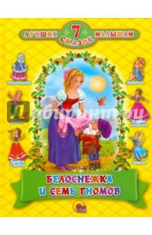 Белоснежка и семь гномовСборники сказок<br>7 лучших сказок малышам.<br>Для чтения взрослыми детям.<br>