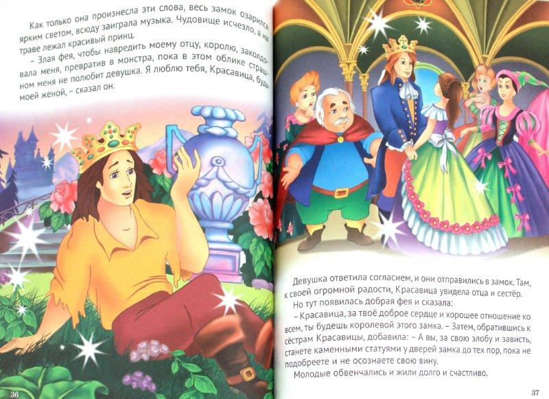 Иллюстрация 1 из 47 для Белоснежка и семь гномов   Лабиринт - книги. Источник: Лабиринт