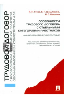 Особенности трудового договора с отдельными категориями работников: научно-практическое пособие
