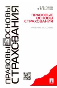 Болтинова, Ольга Викторовна Бюджетное право: учеб. пособие / 2-е изд.,пересмотр.