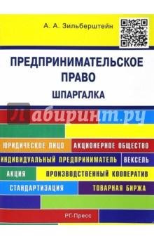 Шпаргалка российское предпринимательское право