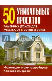 50 уникальных проектов каменных домов для участка от 6 сотк и более
