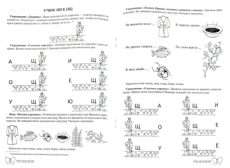 Иллюстрация 1 из 16 для Учим звуки Ч, Щ. Домашняя логопедическая тетрадь - Азова, Чернова   Лабиринт - книги. Источник: Лабиринт
