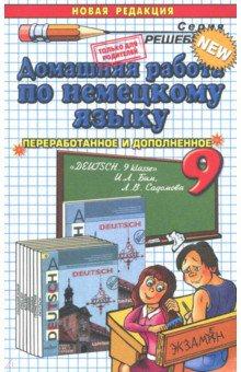 Домашняя работа по немецкому языку. 9 класс. К уч. И. Л. Бим Немецкий язык. 9 класс