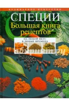 Будный Леонид Федорович Специи. Большая книга рецептов
