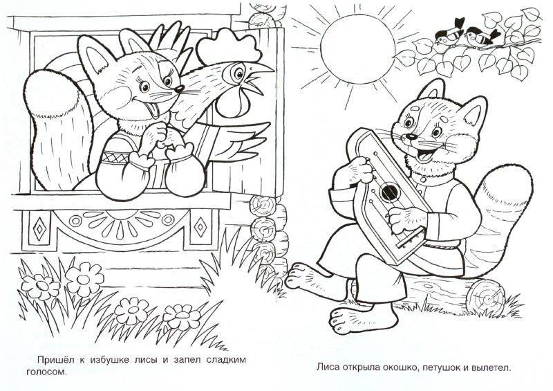Иллюстрация 1 из 4 для Кот, петух и лиса   Лабиринт - книги. Источник: Лабиринт