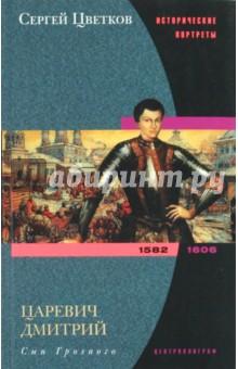 Цветков Сергей Эдуардович Царевич Дмитрий. Сын Грозного. 1582 - 1606; Марина Мнишек