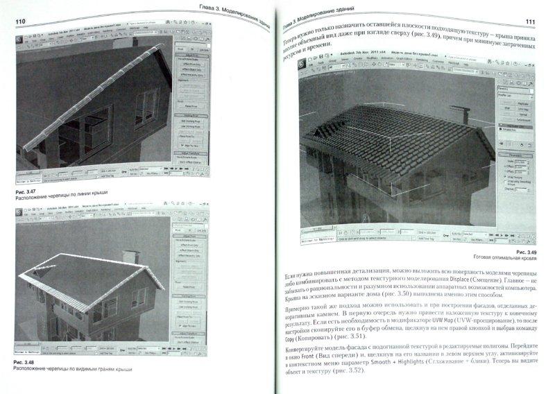 Иллюстрация 1 из 10 для Ландшафтный дизайн и экстерьер в 3ds Max 2011 - Андрей Шишанов | Лабиринт - книги. Источник: Лабиринт