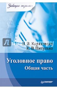 Коряковцев В.В., Питулько К. В. Уголовное право. Общая часть. Завтра экзамен