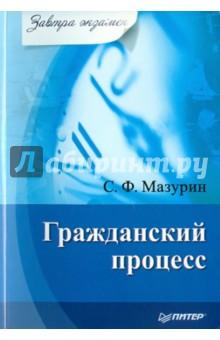 Мазурин С. Ф. Гражданский процесс