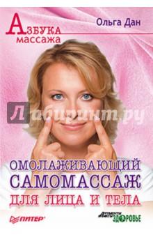 Дан Ольга Омолаживающий самомассаж для лица и тела