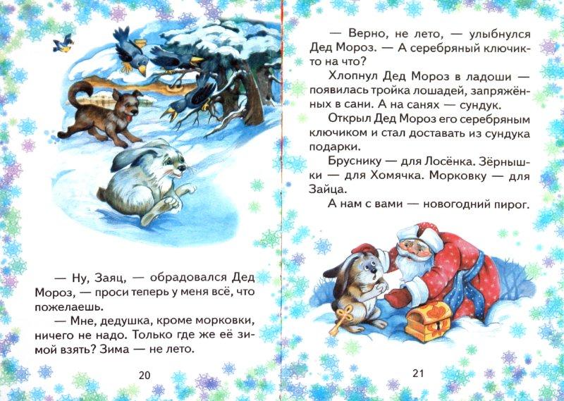 Иллюстрация 1 из 36 для Зимний карнавал - Владимир Степанов | Лабиринт - книги. Источник: Лабиринт