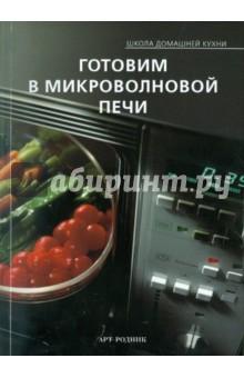 Готовим в микроволновой печи. Школа домашней кухни