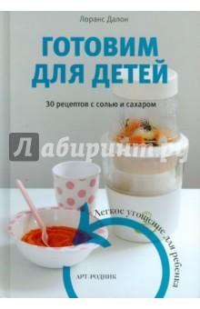 Далон Лоранс Готовим для детей. 30 рецептов с солью и сахаром. Легкое угощение для ребенка