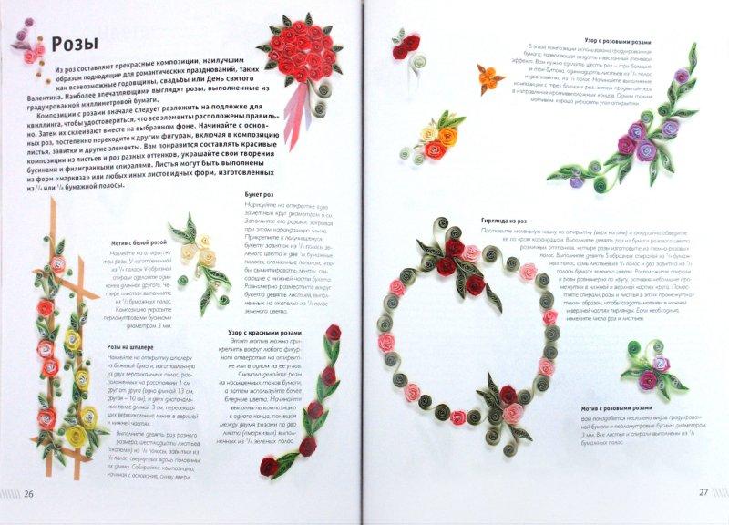 Иллюстрация 1 из 8 для Узоры из бумаги: Квиллинг - Джуди Кардинал | Лабиринт - книги. Источник: Лабиринт