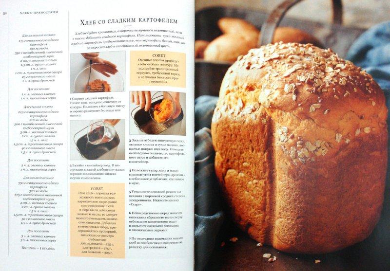 Рецепт хлеба быстрой выпечки для хлебопечки