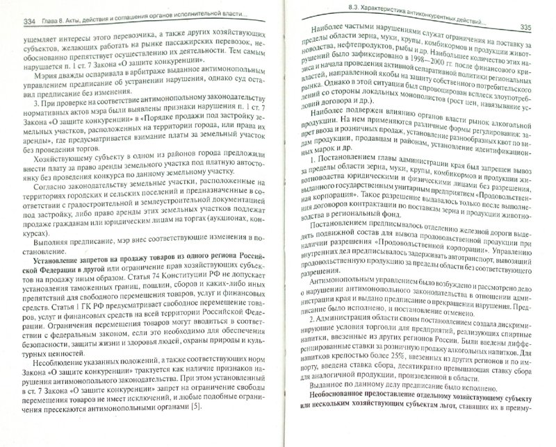 Иллюстрация 1 из 11 для Антимонопольная политика в России - Ирина Князева | Лабиринт - книги. Источник: Лабиринт