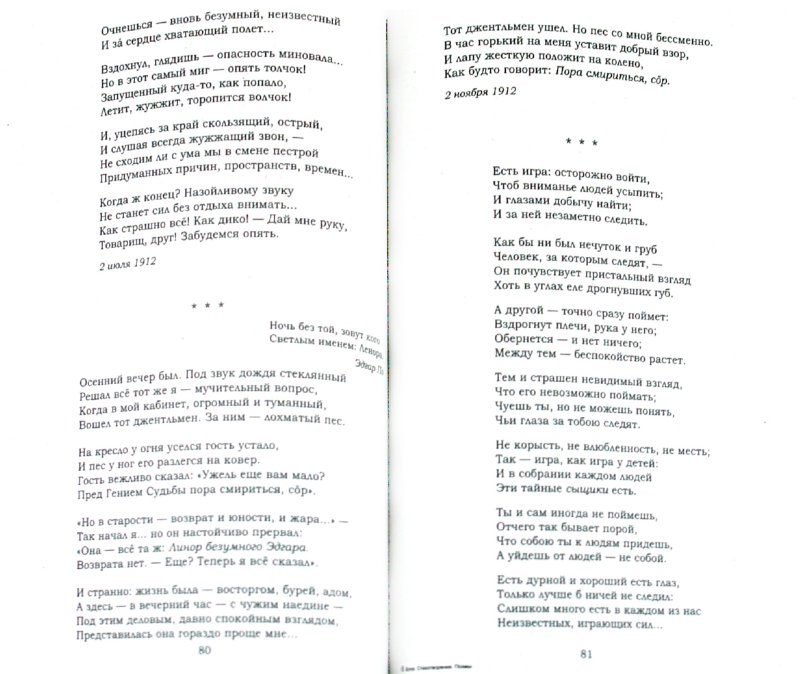 Иллюстрация 1 из 16 для Стихотворения. Поэмы - Александр Блок | Лабиринт - книги. Источник: Лабиринт