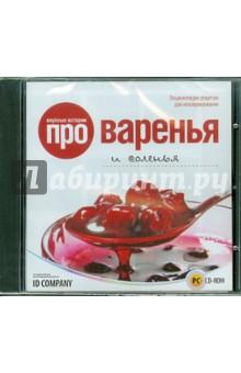 Вкусные истории про варенья и соленья (CD)