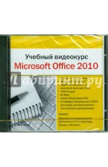 Учебный видеокурс. Microsoft Office 2010 (DVDpc )