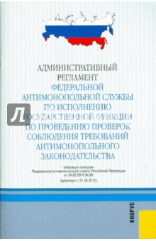 Административный регламент федеральной антимонопольной службы по исполнению государственной функции