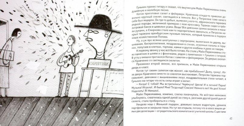 Иллюстрация 1 из 32 для Честные истории - Ксения Драгунская | Лабиринт - книги. Источник: Лабиринт
