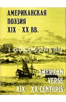 Американская поэзия XIX-XX веков / American Verse XIX-XX Centuris