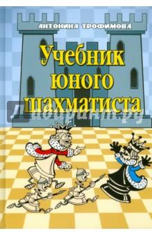 Трофимова Антонина Сергеевна Учебник юного шахматиста
