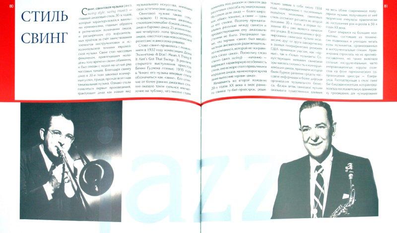 Иллюстрация 1 из 15 для Джаз - Юрий Кинус | Лабиринт - книги. Источник: Лабиринт