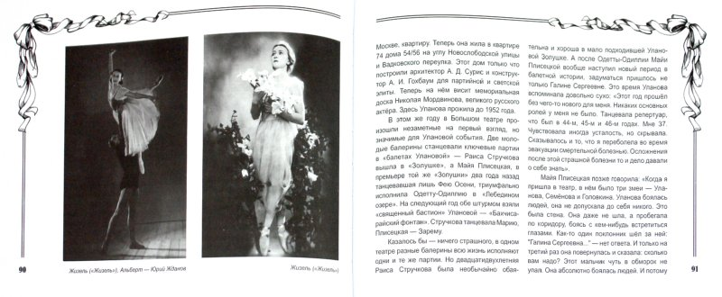 Иллюстрация 1 из 2 для Как создавалась легенда: тайна Галины Улановой - Борис Тарасов | Лабиринт - книги. Источник: Лабиринт