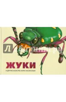 Жуки и другие монстры мира насекомых
