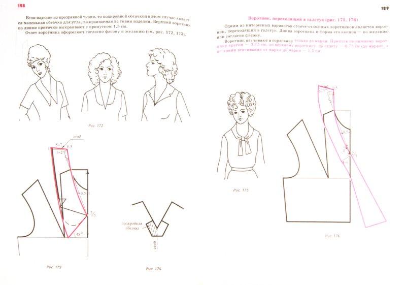 Иллюстрация 1 из 13 для Полный курс кройки и шитья: Конструирование, моделирование, технология - Стасенко-Закревская, Закревский | Лабиринт - книги. Источник: Лабиринт