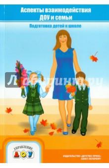 Аспекты взаимодействия ДОУ и семьи. Подготовка детей к школе