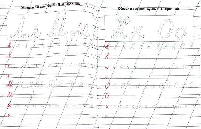 Иллюстрация 1 из 2 для Прописи для дошкольников. Пишем и рисуем буквы | Лабиринт - книги. Источник: Лабиринт