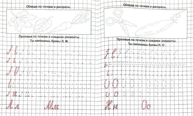 Иллюстрация 1 из 4 для Прописи для дошкольников. Пишем и рисуем по точкам | Лабиринт - книги. Источник: Лабиринт