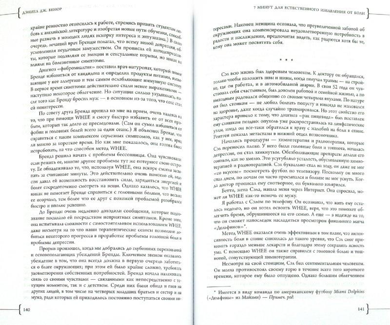 Иллюстрация 1 из 9 для 7 минут для естественного избавления от боли. Революционный метод самооздоровления - Дэниел Бенор   Лабиринт - книги. Источник: Лабиринт