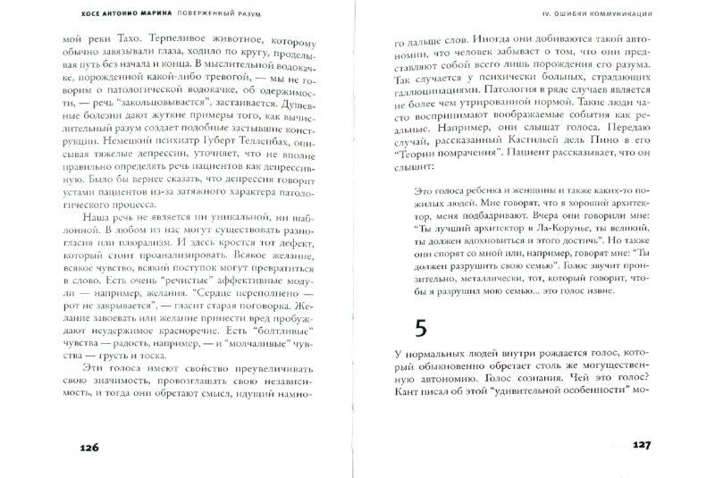 Иллюстрация 1 из 16 для Поверженный разум - Хосе Марина | Лабиринт - книги. Источник: Лабиринт