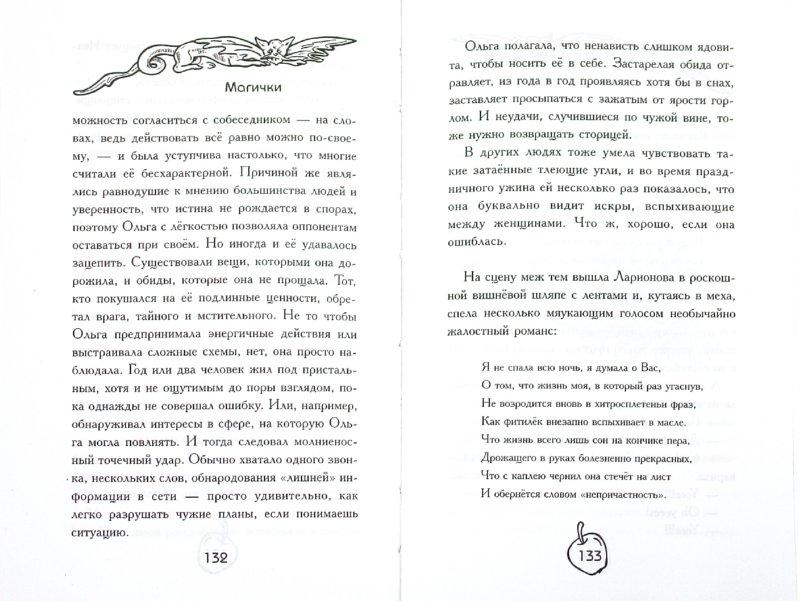 Иллюстрация 1 из 29 для Магички - Марта Кетро | Лабиринт - книги. Источник: Лабиринт