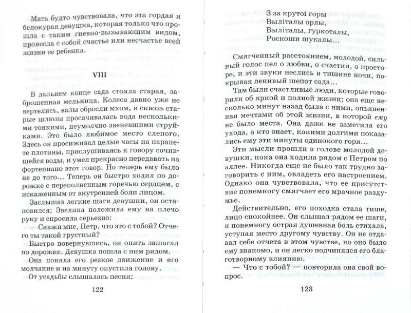 Иллюстрация 1 из 3 для Слепой музыкант - Владимир Короленко | Лабиринт - книги. Источник: Лабиринт