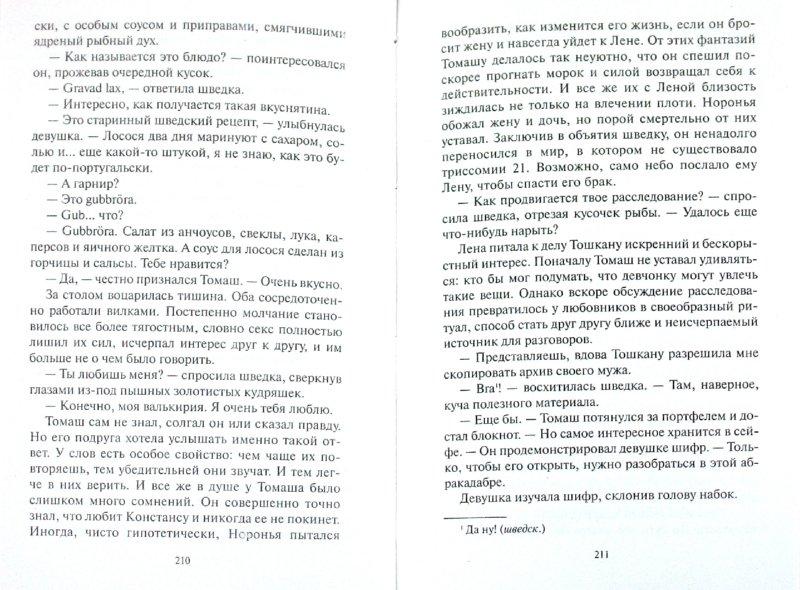 Иллюстрация 1 из 11 для Кодекс 632 - Душ Сантуш Жозе Родригеш   Лабиринт - книги. Источник: Лабиринт