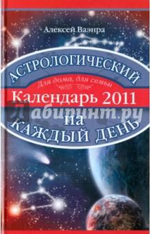 Астрологический календарь на каждый день 2011 года
