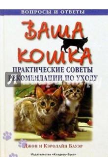 Ваша кошка. Практические советы и рекомендации по уходу