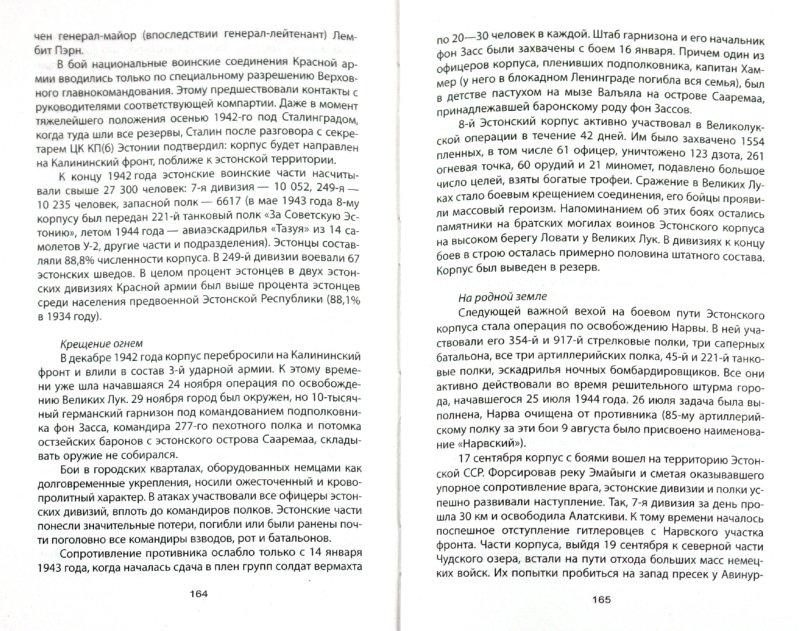 Иллюстрация 1 из 7 для Большой подлог, или Краткий курс фальсификации истории - Игорь Шумейко | Лабиринт - книги. Источник: Лабиринт