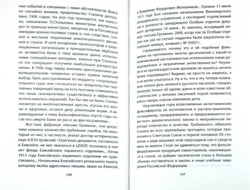 Иллюстрация 1 из 10 для ГКЧП против Горбачева. Последний бой за СССР - Геннадий Янаев | Лабиринт - книги. Источник: Лабиринт