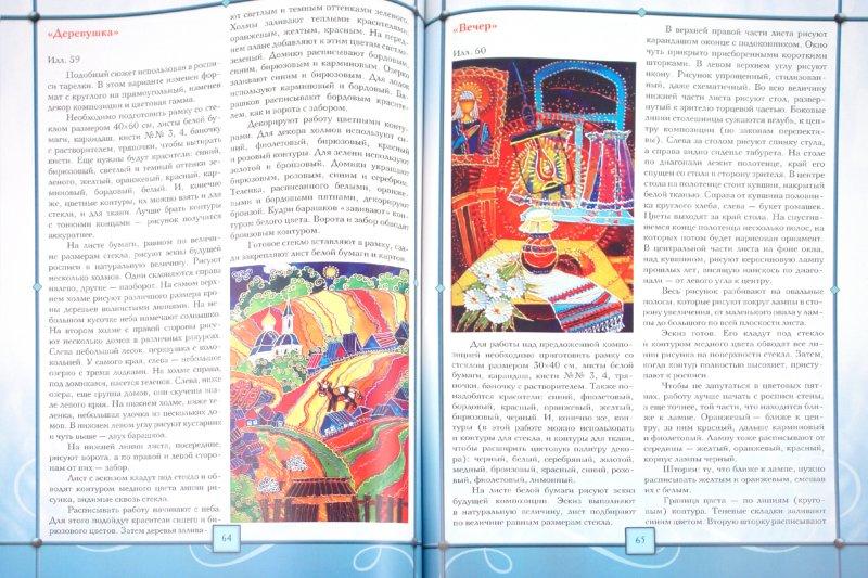 Иллюстрация 1 из 14 для Роспись по стеклу - Данильченко, Скребцова   Лабиринт - книги. Источник: Лабиринт