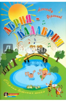 Абрия-Кадабрия: сборник детских песен (+CD)