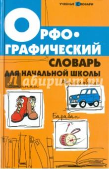 Орфографический словарь для начальной школы от Лабиринт
