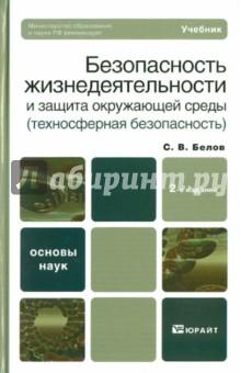 Безопасность жизнедеятельности и защита окружающей среды (техносферная безопасность):учебник